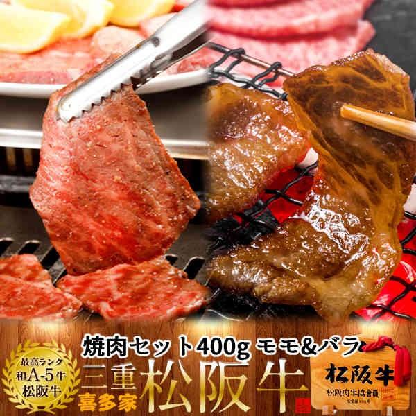 松阪牛 焼肉セット 400g(モモ肉 バラ肉)[特選A5]お歳暮 ギフト 三重県産 高級 和牛 ブランド 牛肉 焼き肉 通販 人気