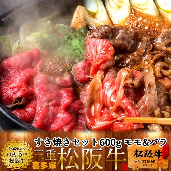 松阪牛 すき焼きセット 600g(モモ肉 肩バラ)[特選A5]お歳暮 ギフト 三重県産 高級 和牛 ブランド 牛肉 すきやき鍋 通販 人気