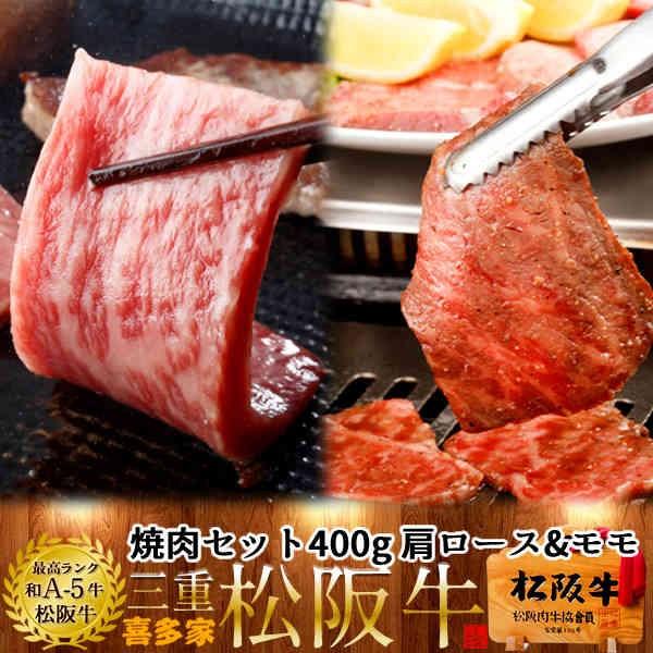松阪牛 焼肉セット 400g(肩ロース モモ肉)[特選A5]お歳暮 ギフト 三重県産 高級 和牛 ブランド 牛肉 焼き肉 通販 人気