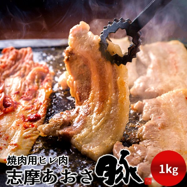 志摩あおさ豚 焼肉用 ヒレ 1kg 三重県産 伊勢志摩 豚肉 お歳暮ギフト 焼き肉 通販 人気