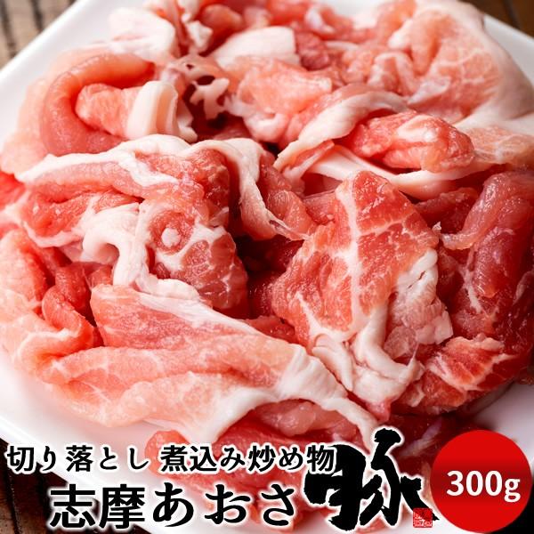 志摩あおさ豚 切り落とし 訳あり 300g 煮込み 炒め物 三重県産 伊勢志摩 豚肉 通販 人気