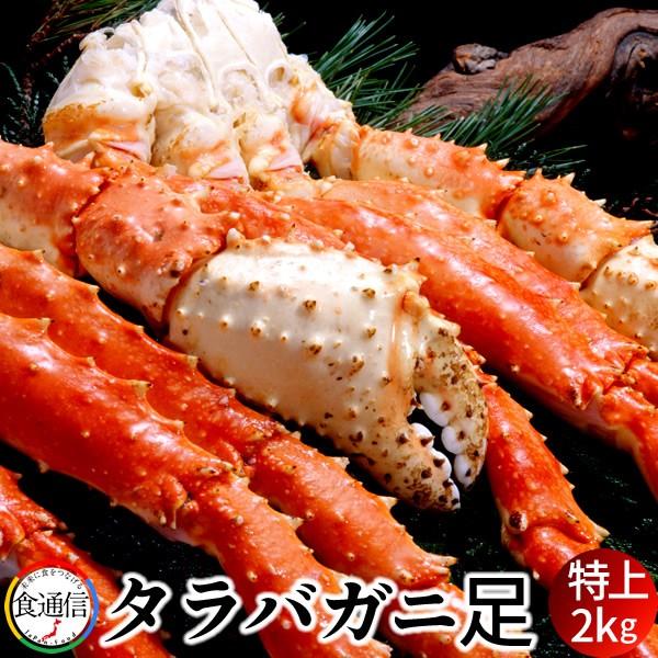 たらばがに ボイルたらばがに足 特上 大2kg タラバガニ脚肉 本たらば 蟹足