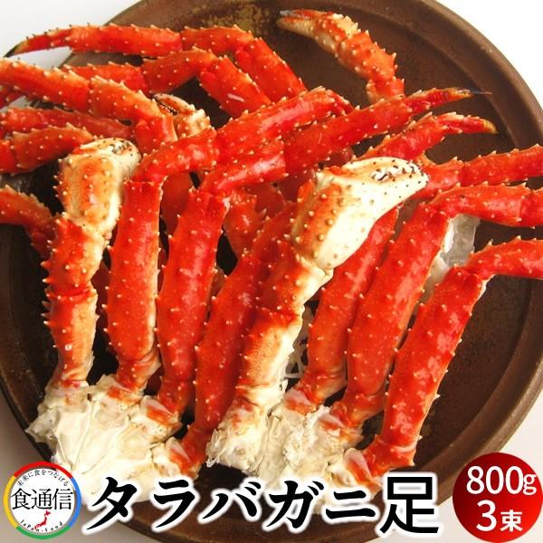 たらばがに ボイルたらばがに足 800g×3束 2.4kg タラバガニ脚肉 本たらば 蟹足