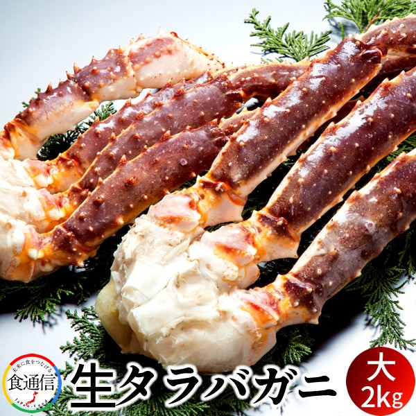 たらばがに 生たらばがに足 大2kg タラバガニ脚肉 生 本たらば 蟹足
