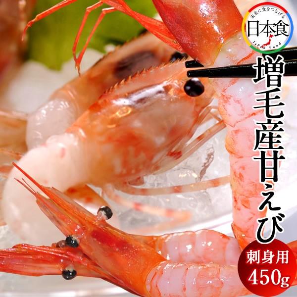 甘エビ あまえび お刺身 甘えび [450g] 本場 北海道 増毛産 新鮮 ましけ 甘海老 産直