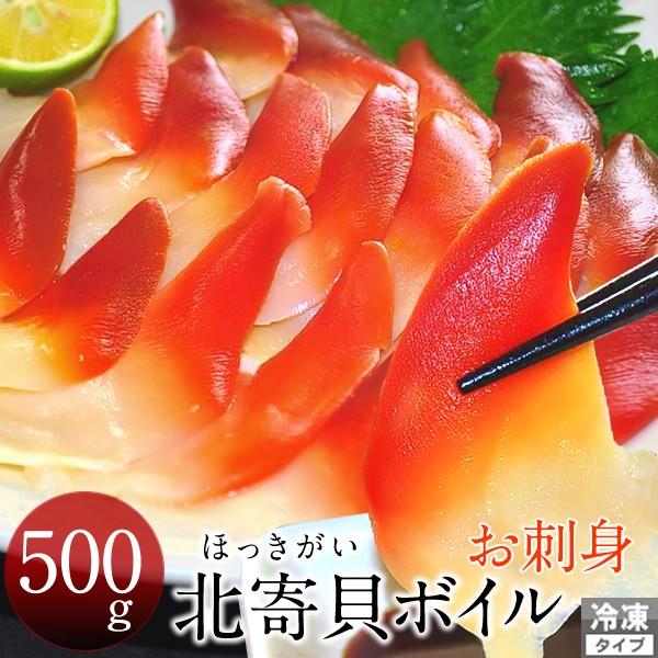 ホッキ貝 刺身 北寄貝 ボイル [500g] 冷凍 ほっき貝 新鮮 サラダにも 格安 産直