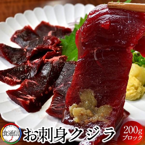 クジラ お刺身くじら [200g ブロック] 熟成赤肉 1級 南極海産 ミンク鯨 農林水産大臣特別許可 鯨類科学調査副産物 通販