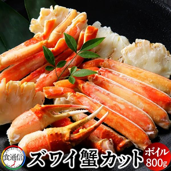ずわいがに ボイル ズワイガニ カット 800〜900g かに ずわい蟹 足