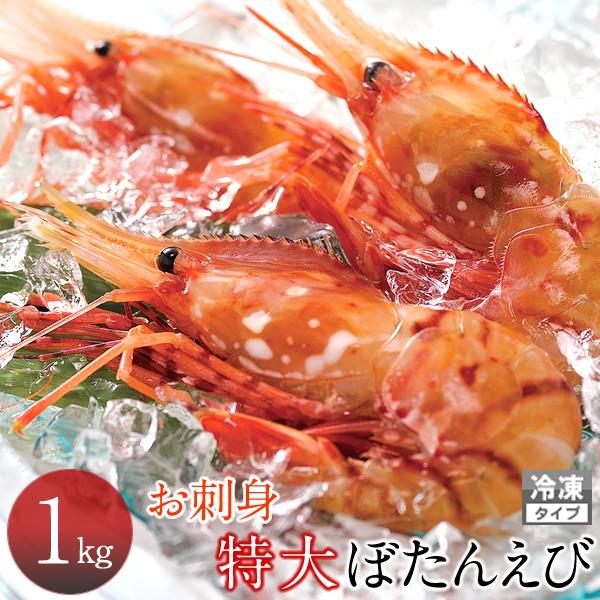 ボタンエビ ボタン海老 お刺身 ぼたんえび [特大・1kg] 新鮮 北海道 大型 牡丹海老 格安 産直