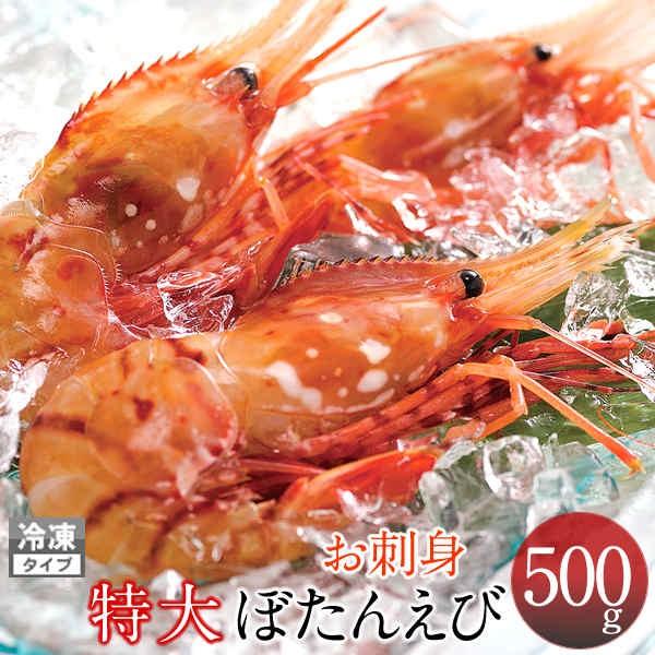 ボタンエビ ボタン海老 お刺身 ぼたんえび [特大・500g] 新鮮 北海道 大型 牡丹海老 格安 産直