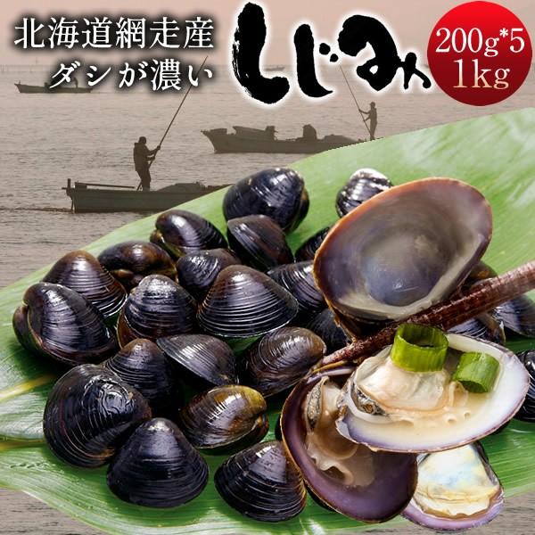 しじみ 網走産 1kg[200g×5袋]ダシが濃い 北海道産 冷凍シジミ