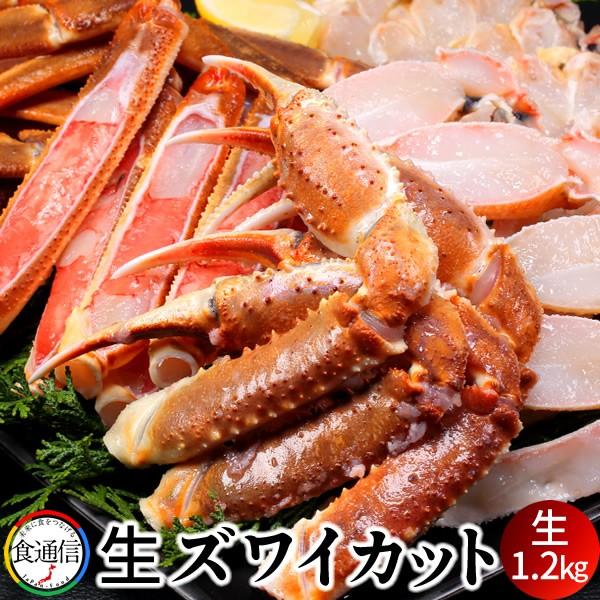 かにすき かに鍋 ずわいがに カット生ズワイガニ詰め合わせ 1.2kg 焼き蟹