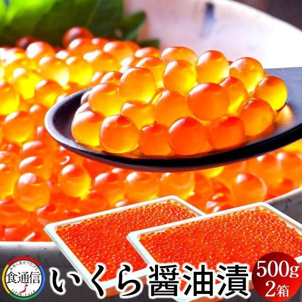 いくら 北海道産 イクラ 醤油漬け 1kg(500g×2箱) 魚卵 秋鮭卵