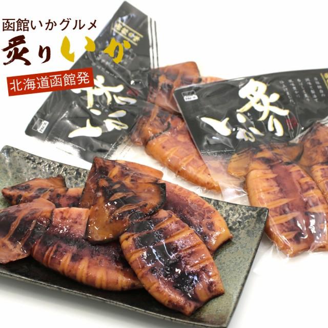 いかめし屋の レトルトおかず いかやき 姿焼き 炙りいか 2尾入り(80g前後)×2袋セット おつまみ いか いか焼き イカ焼き 珍味 いか メー