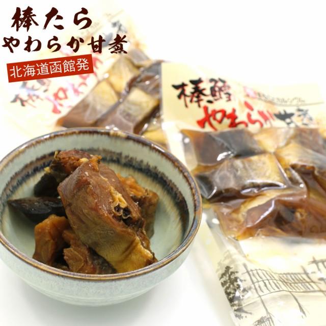 佃煮 棒鱈 甘露煮 棒たら甘露煮 カット 400g(200g×2袋入) ぼう鱈 魚 甘露煮 棒たら煮 骨まで食べれる やわらか甘煮 メール便 送料無料