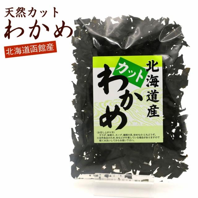 カットわかめ 60g 国産 北海道産 天然わかめ 干しわかめ ワカメ 乾燥 かっとわかめ ほしわかめ メール便 送料無料 ポイント消化 食品