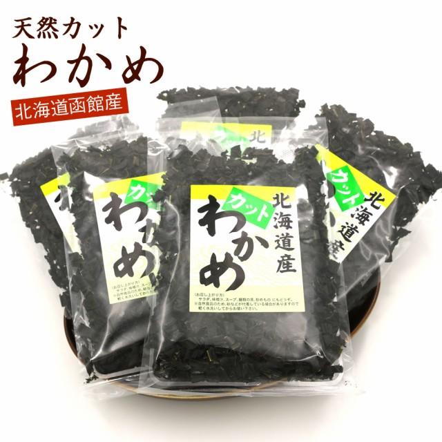 カットわかめ 300g(60g×5袋) 国産 北海道産 天然わかめ 干しわかめ ワカメ 乾燥 かっとわかめ ほしわかめ