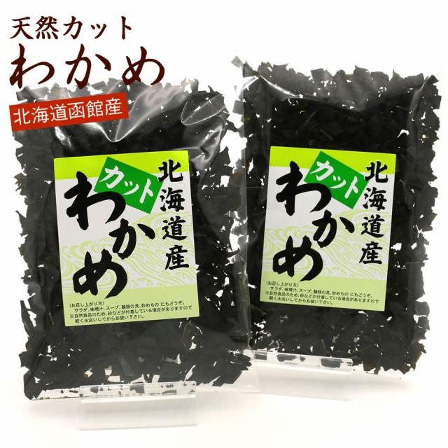 カットわかめ 120g(60g×2袋) 国産 北海道産 天然わかめ 干しわかめ ワカメ 乾燥 かっとわかめ ほしわかめ メール便 送料無料 ポイント消