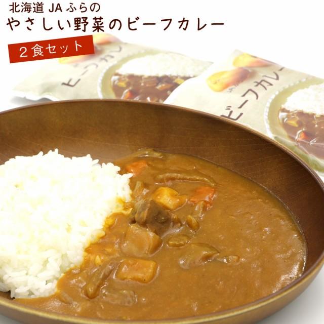 レトルトカレー 北海道 JAふらの やさしい野菜の ビーフカレー 180g×2食セット 保存食 メール便 送料無料 ポイント消化