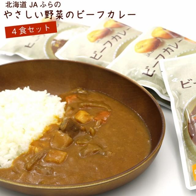 レトルトカレー 北海道 JAふらの やさしい野菜の ビーフカレー 180g×4食セット 保存食 メール便 送料無料 ポイント消化