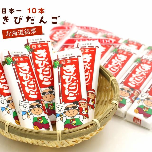 きびだんご 北海道 駄菓子 日本一 きびだんご 10本セット 個包装 天狗堂宝船 吉備団子 メール便 送料無料 駄菓子