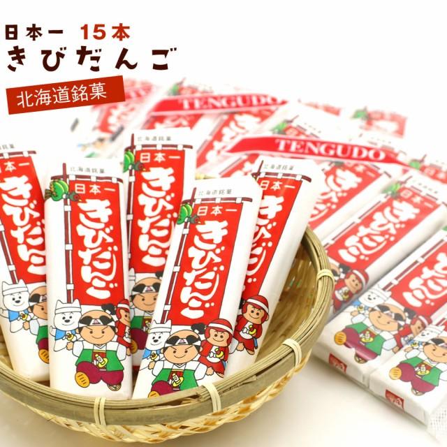 きびだんご 北海道 駄菓子 日本一 きびだんご 15本セット 個包装 天狗堂宝船 吉備団子 メール便 送料無料 駄菓子