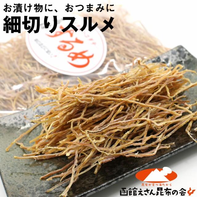スルメ きざみするめ 北海道産 150g 無添加 漬物に最適 刻みスルメ 松前漬け いか人参 はりはり漬け キムチの具に メール便 送料無料