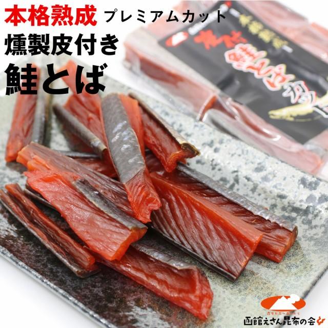 鮭とば 鮭トバ 本格熟成 プレミアムカット 120g 皮付き燻製 さけとば 7cmカット 北海道産 サケ 珍味 おつまみ メール便 送料無料