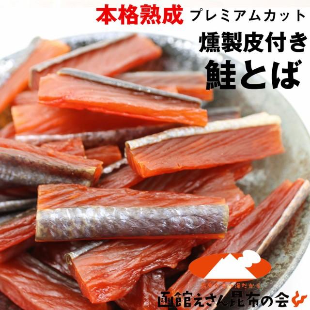 鮭とば 鮭トバ 本格熟成 プレミアムカット 450g 業務用 皮付き燻製 さけとば 7cmカット 北海道産 サケ 珍味 おつまみ メール便 送料無料