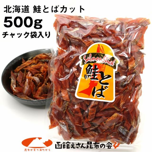 鮭とば 鮭トバ 北海道産 サケ ソフト短めカット 業務用 500g 不揃い シャケとば さけとば 珍味 おつまみ メール便 送料無料