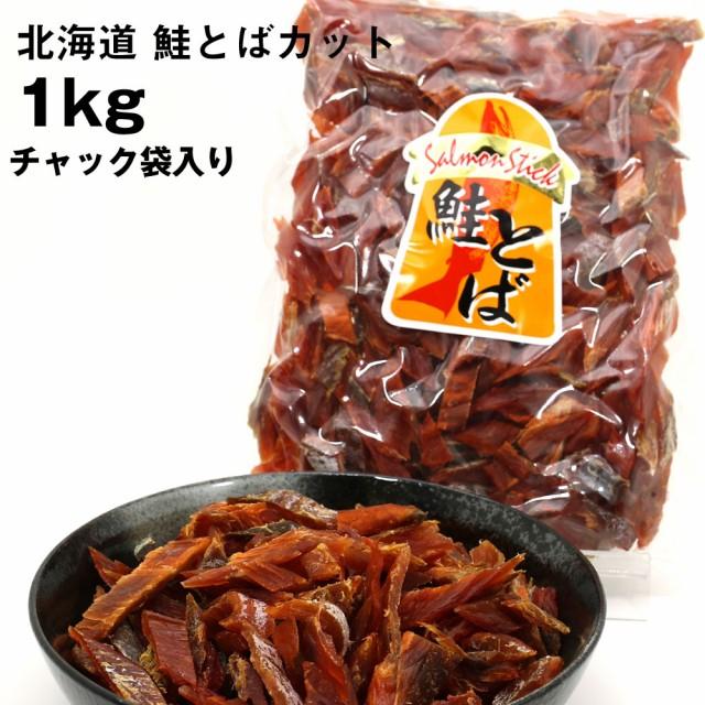 鮭とば 鮭トバ 北海道産 サケ ソフト短めカット 業務用 1kg (1キロ) 不揃い シャケとば さけとば 珍味 おつまみ 送料無料