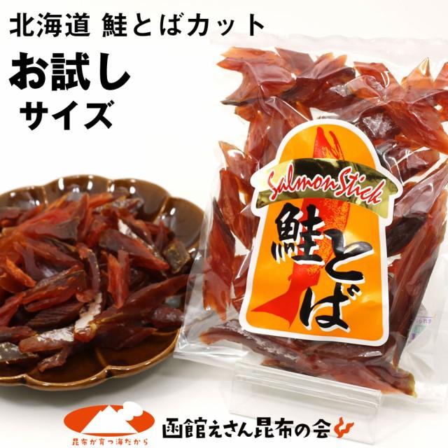 鮭トバ 北海道産 ソフト鮭とばカット お試し 115g 不揃い シャケとば さけとば 鮭トバ 珍味 おつまみ 乾物 メール便 送料無料 ポイント消