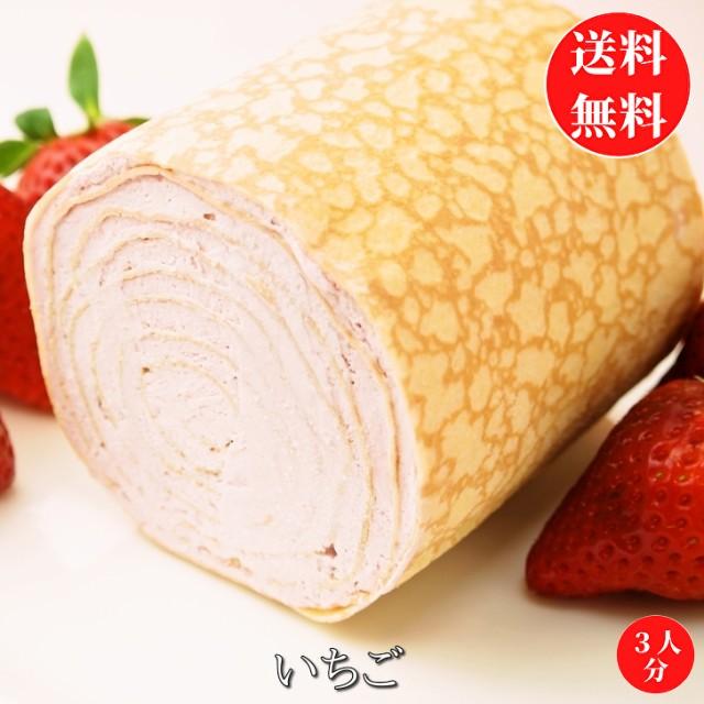 ミルクレープロール いちご 送料無料 つぶつぶ感あり 京都のお取り寄せ 誕生日 プレゼント スイーツ お祝い