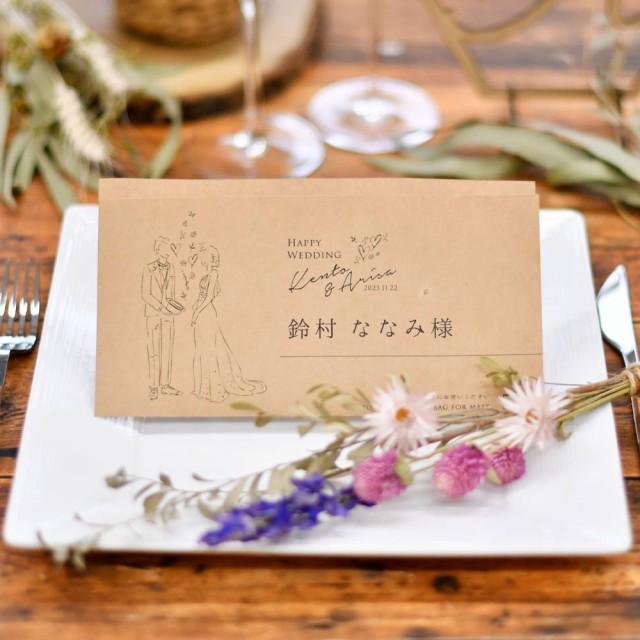 【マスク置き】マスクキーパー席札「Bride and Groom ドレス」 結婚式 withコロナ 少人数婚 家族婚 顔合わせ 食事会 の席札としても