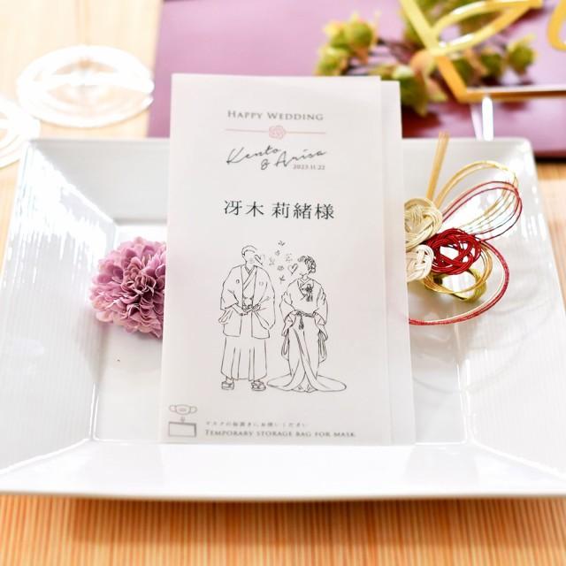 【マスク置き】マスクキーパー席札「Bride and Groom 和装」 結婚式 withコロナ 少人数婚 家族婚 顔合わせ 食事会 の席札としても