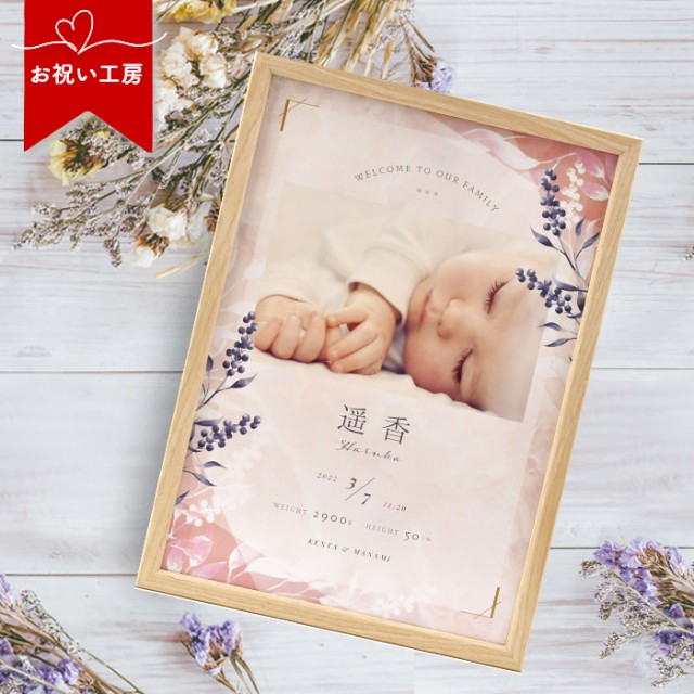 「お祝い工房」 お写真入 命名ボード「フィーノペールピンク」<フレーム付> /命名ギフト 命名書 出産祝い 誕生記念