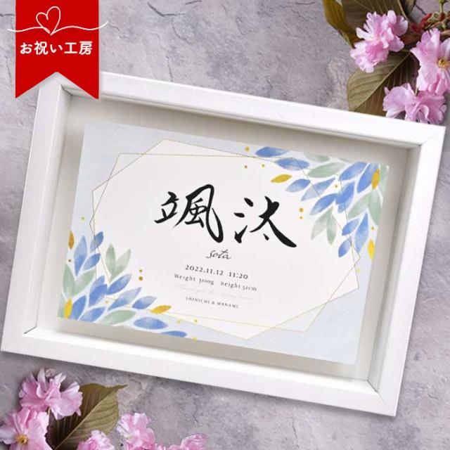 「お祝い工房」 命名ボード「彩葉(いろは)薄青」 /命名ギフト 命名書 出産祝い 誕生記念
