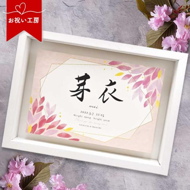 「お祝い工房」 命名ボード「彩葉(いろは)薄桃」 /命名ギフト 命名書 出産祝い 誕生記念