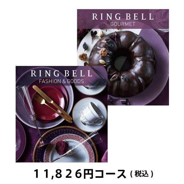 RINGBELL リンベル シリウス&ビーナス カタログギフト プラスグルメ 【お祝い 内祝い 出産内祝い 快気祝い 香典返し 粗供養】北海道・