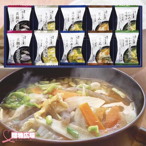 ろくさん亭 道場六三郎 スープギフト H-10C【フリーズドライ 味噌汁 みそ汁 ギフトセット 内祝 内祝い 御供 粗供養 みちばろくさぶろう