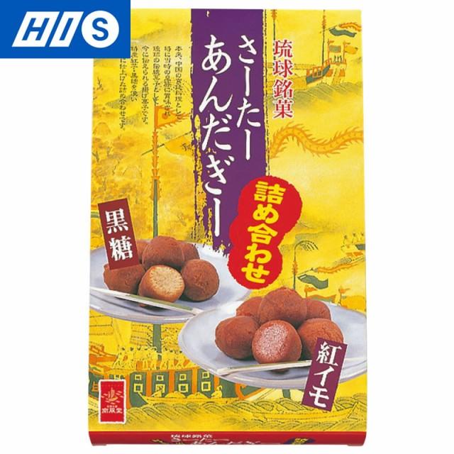 沖縄 お土産 さーたーあんだぎー詰め合せ(紅イモ・黒糖) おみやげ ギフト プレゼント お取り寄せ HIS ID:11170034