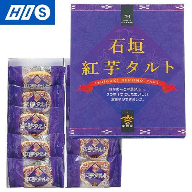 沖縄 お土産 紅芋タルト(石垣) おみやげ ギフト プレゼント お取り寄せ HIS ID:11170028