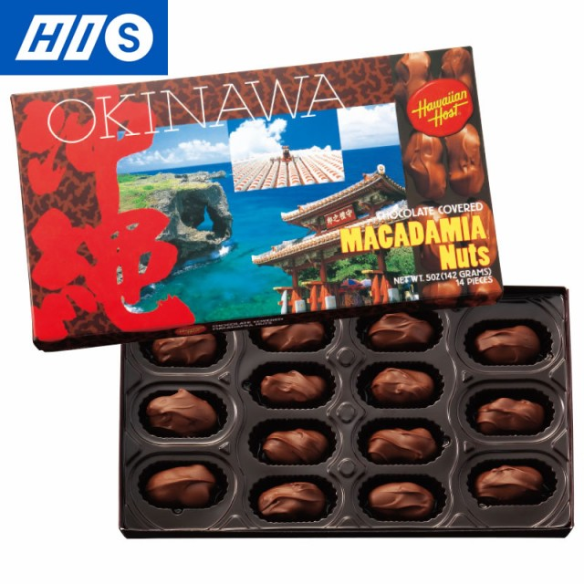 沖縄 お土産 ハワイアンホスト 沖縄マカデミアナッツチョコレート 3箱セット おみやげ ギフト プレゼント お取り寄せ HIS ID:11170038