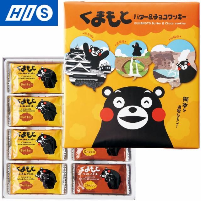 熊本 お土産 くまもと バター チョコクッキー(大) おみやげ ギフト プレゼント お取り寄せ HIS ID:11160040