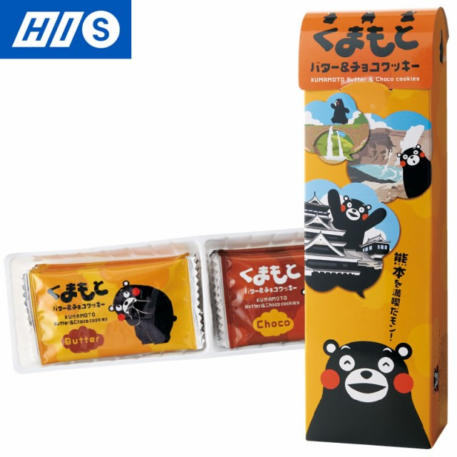 熊本 お土産 くまもと バター チョコクッキー(小) おみやげ ギフト プレゼント お取り寄せ HIS ID:11160041