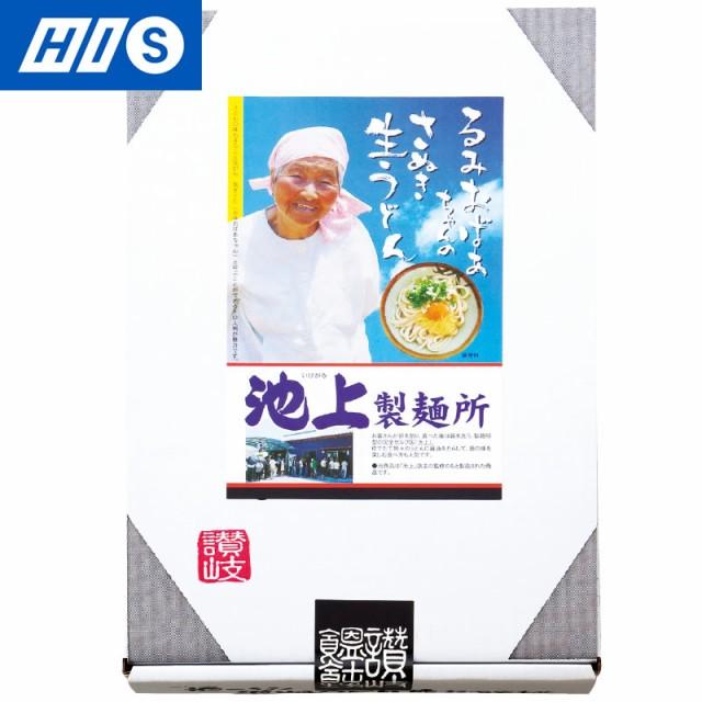 香川 お土産 るみばあちゃんのさぬき生うどん 1箱 おみやげ ギフト プレゼント お取り寄せ HIS ID:11150035