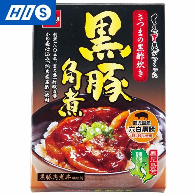 鹿児島 お土産 さつまの黒酢炊き黒豚角煮 おみやげ ギフト プレゼント お取り寄せ HIS ID:11160056