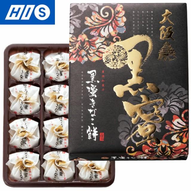 大阪 お土産 大阪 黒蜜きなこ餅 おみやげ ギフト プレゼント お取り寄せ HIS ID:11140057