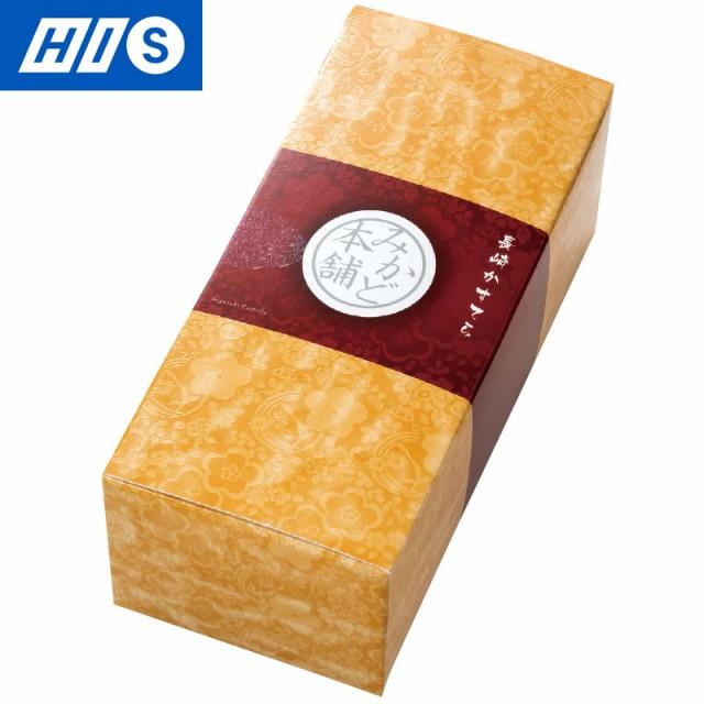 長崎 お土産 みかど本舗 長崎カステラ 個包装 おみやげ ギフト プレゼント お取り寄せ HIS ID:11160028