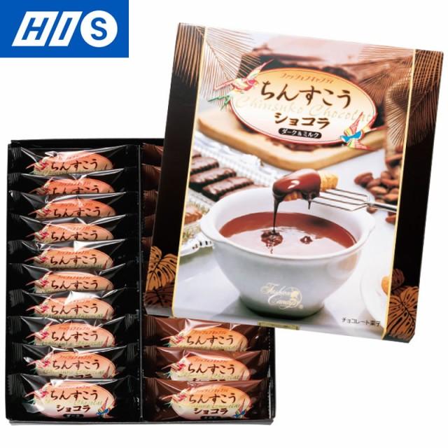 沖縄 お土産 ちんすこうショコラ ダーク ミルク おみやげ ギフト プレゼント お取り寄せ HIS ID:11170021